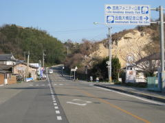 大浜記念公園入り口