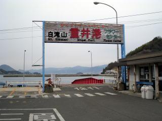 重井西港入り口