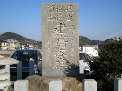 大浜港の記念碑